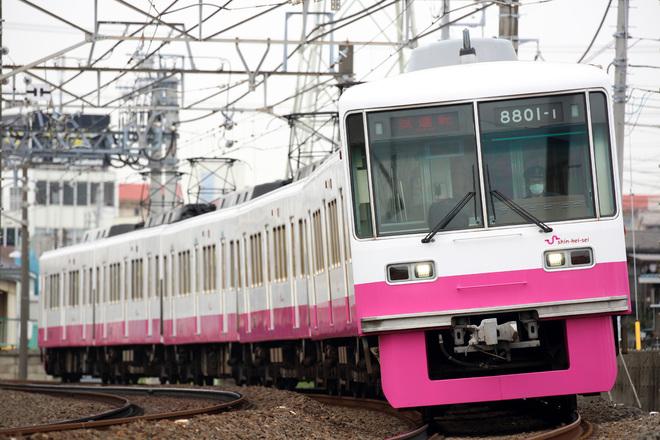 【新京成】8800形8801F 試運転