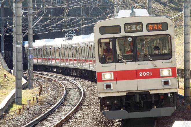 【東急】2000系2001F試運転