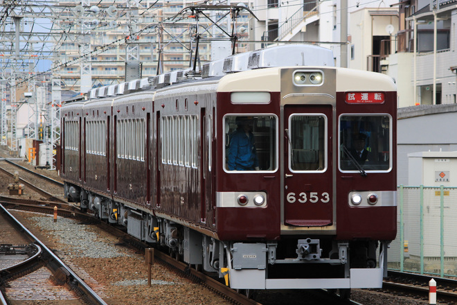 【阪急】6300系 6353F出場試運転実施