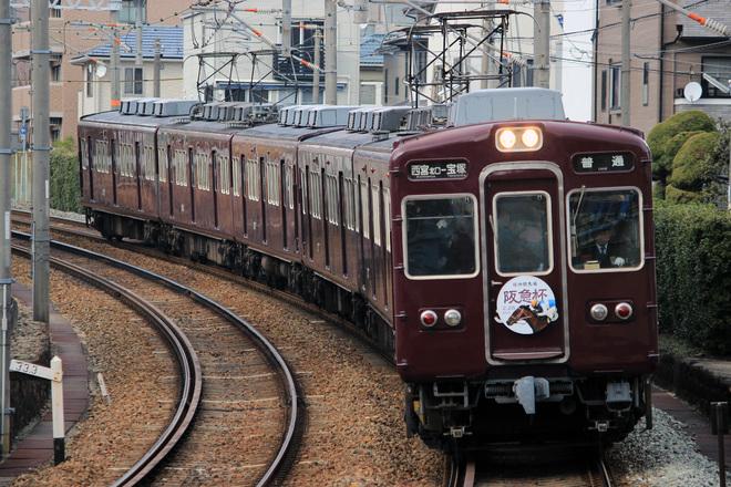 【阪急】今津線車両に「阪急杯」HM掲出