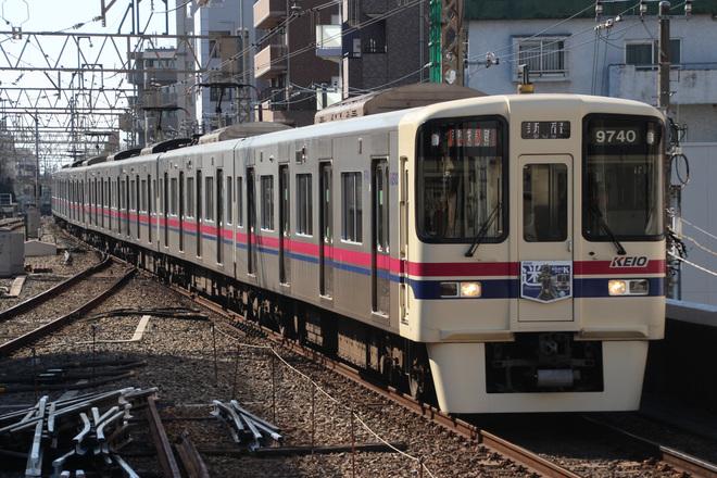 【京王】鉄道探偵K「迷Q」ヘッドマーク掲出