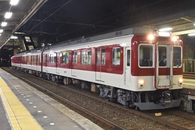 【近鉄】2000系XT08 出場回送