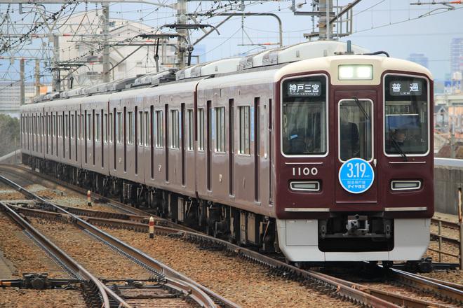 【阪急】神戸線ダイヤ改正 HM掲出