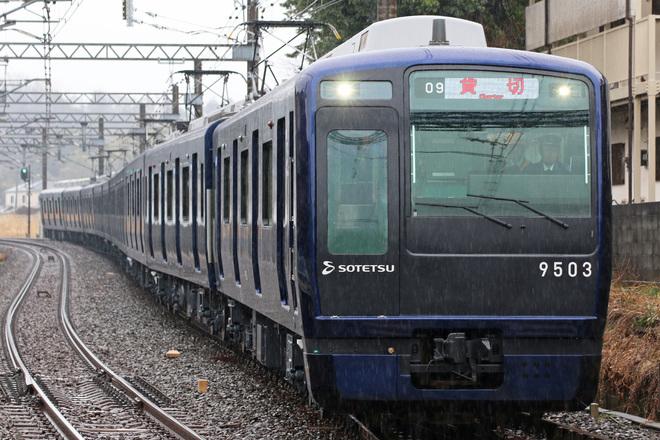 【相鉄】9703F(YOKOHAMA NAVYBLUE色)が厚木線へ回送
