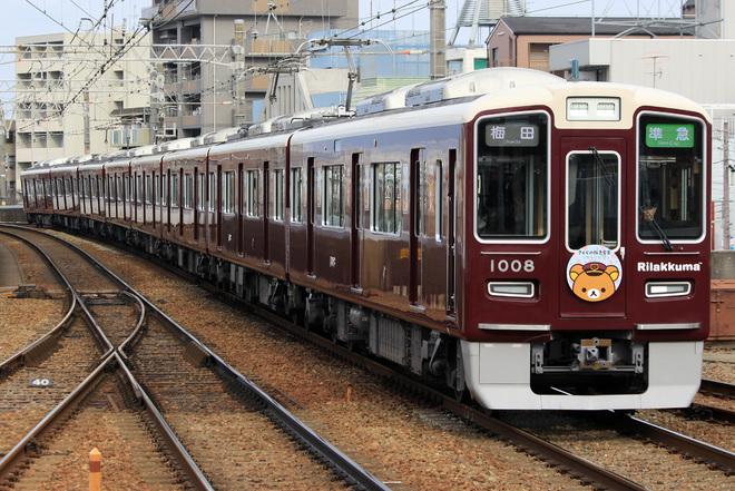 【阪急】さくらの阪急電車 リラックマ号運行