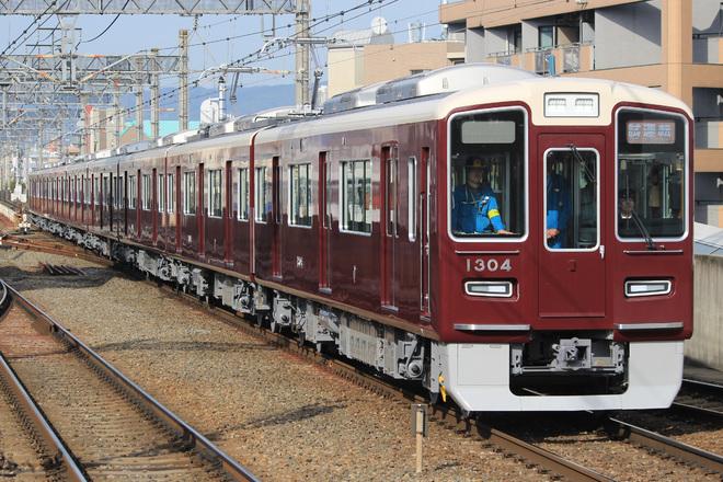 【阪急】1300系1304F試運転