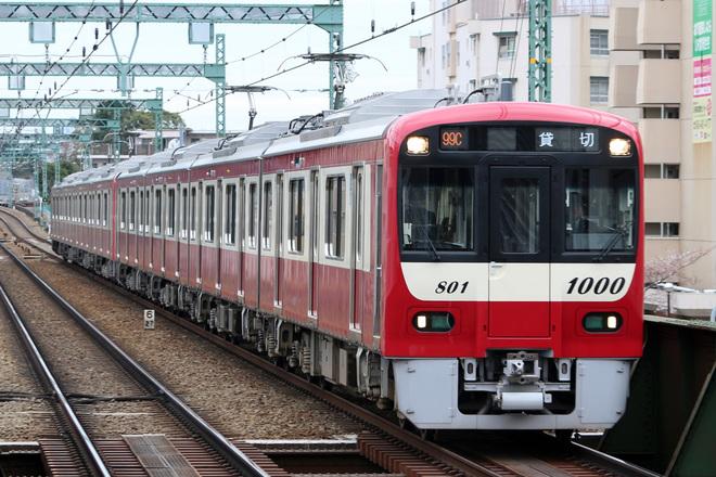 【京急】新1000形1800番台(1801編成+1805編成)の貸切列車運転