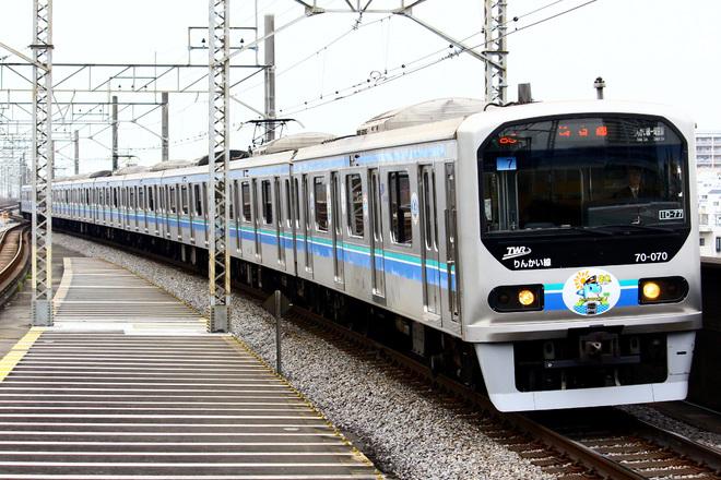 【東臨】りんかい線開業20周年記念ヘッドマーク列車