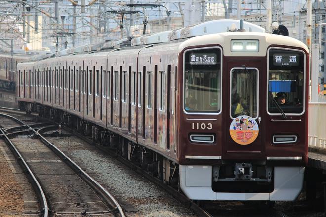 【阪急】宝塚線ラッピング列車『宝夢』運行開始