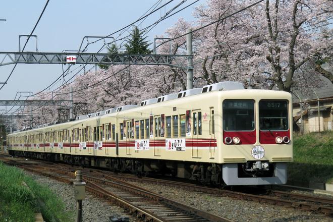 【新京成】8000形 8518編成 「2016年マリーンズ号」 運行開始