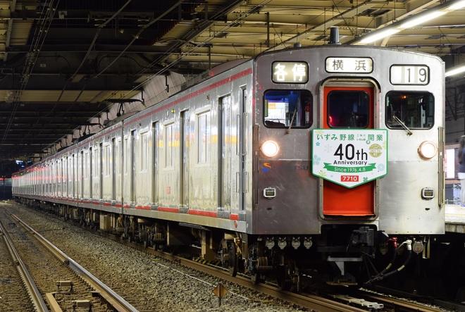 【相鉄】7000系にいずみ野線開業40周年記念ヘッドマーク掲出