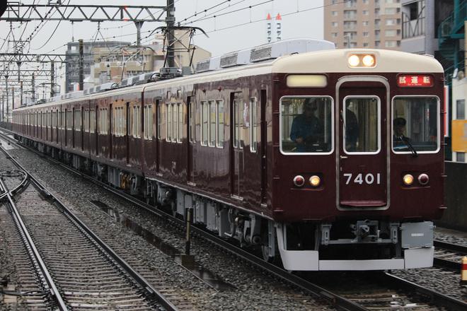 【阪急】7300系7323F+7321F 出場試運転