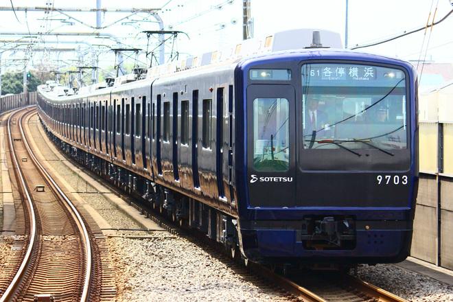 【相鉄】9000系9703F営業運転開始