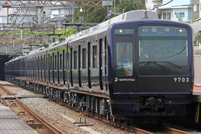 【相鉄】9000系リニューアル車使用のいずみ野線開業40周年記念臨時列車
