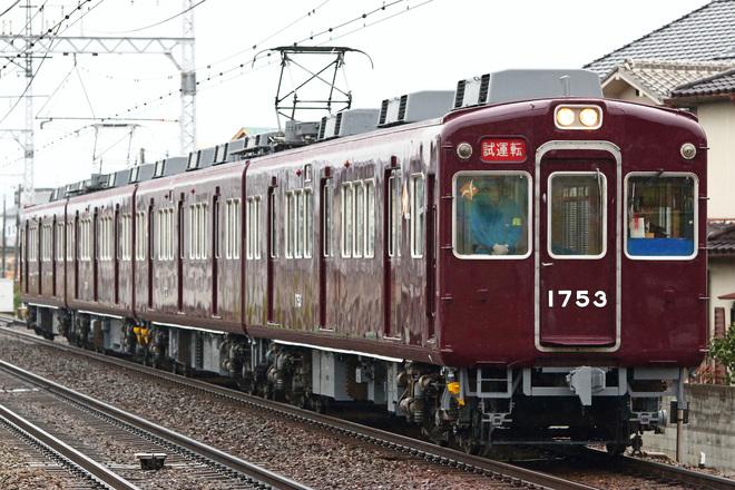 【能勢】1700系1753F 出場試運転