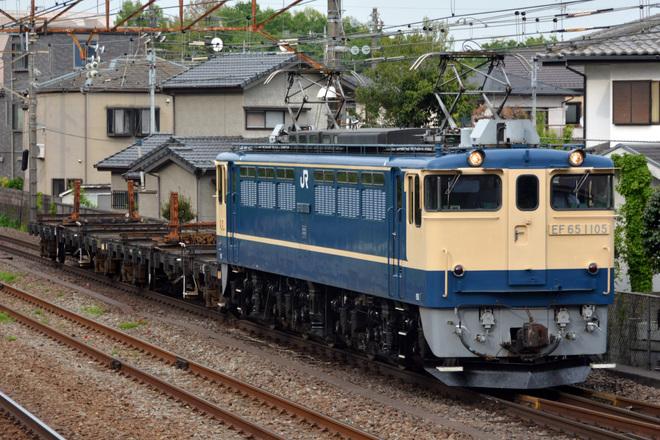【JR東】EF65-1105牽引 北府中工臨返空運転