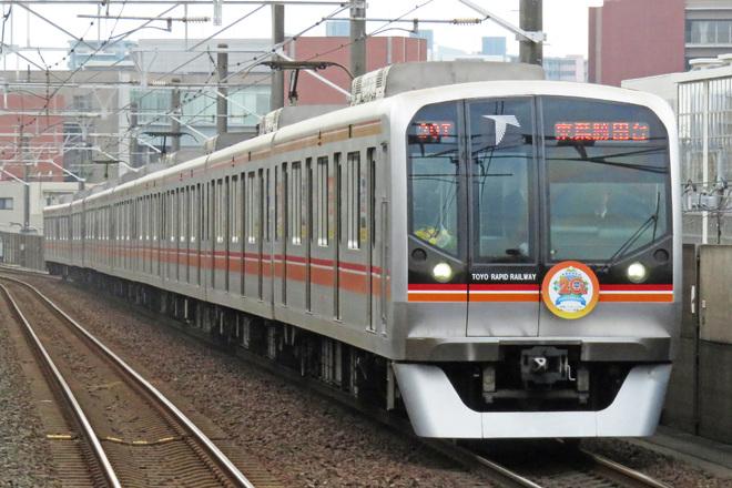 【東葉】 東葉高速線開業20周年記念列車 運転