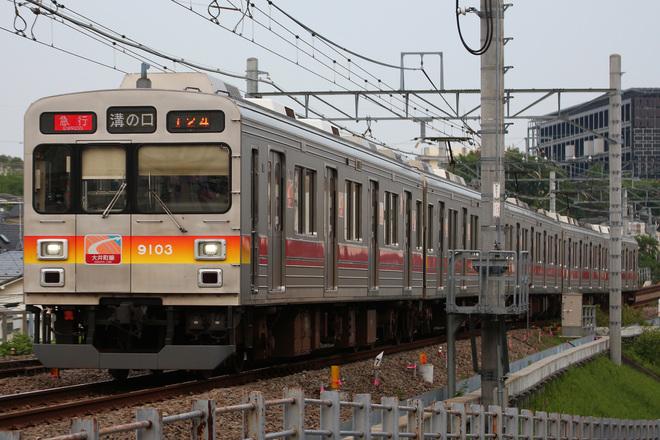【東急】9000系9003F急行代走
