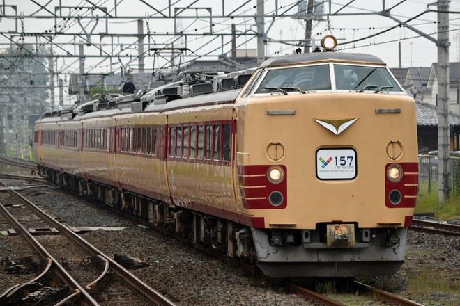 【JR東】485系 横浜港開港157周年(Y157)記念列車 1日目
