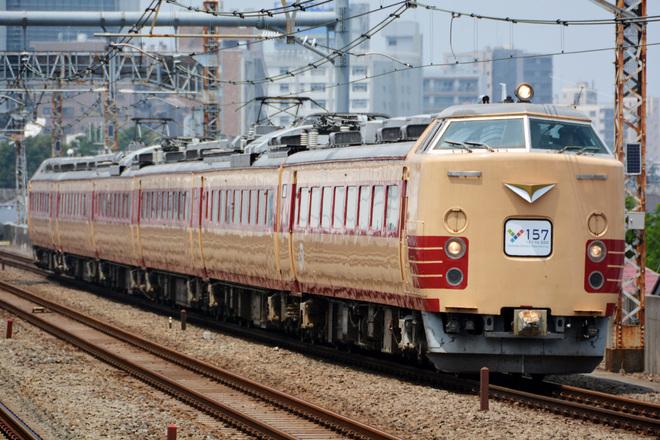 【JR東】485系 横浜港開港157周年(Y157)記念列車 2日目