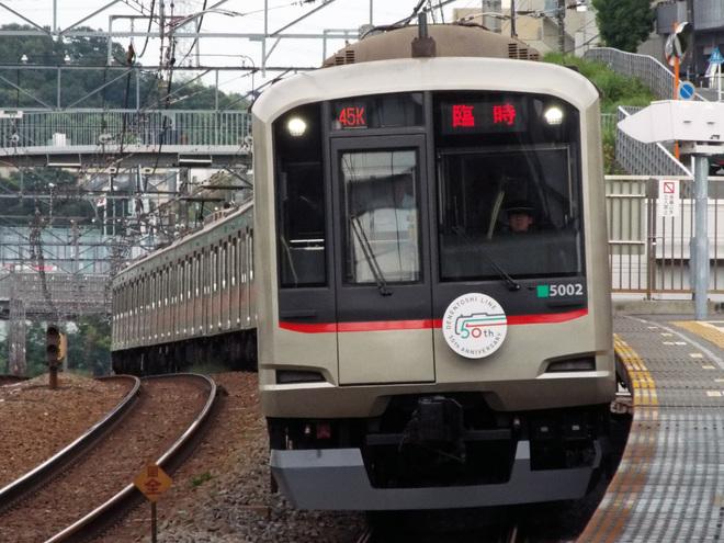 【東急】東急5000系5102Fによる臨時列車運転