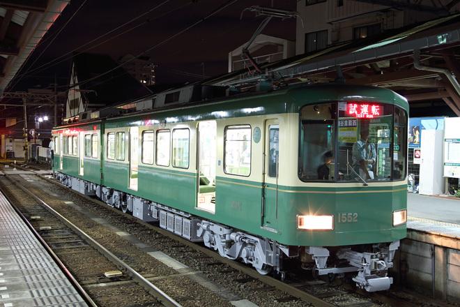 【江ノ電】1500形1502F出場試運転