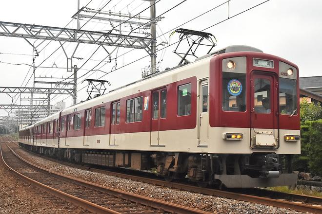 【近鉄】1200系FC93を使用したペンギン列車