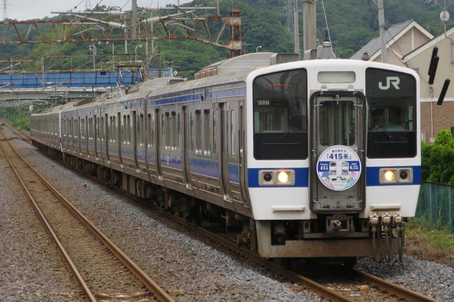 【JR東】415系1500番台さよなら運転「ありがとう415系の旅」