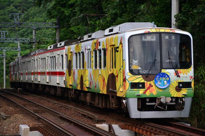 【神鉄】5000系5002編成「HAPPY TRAIN★」で「七夕列車」HMを掲出