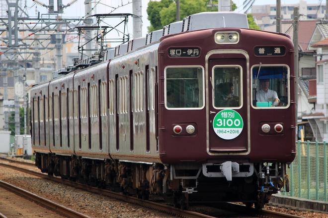【阪急】『3100系引退記念』ヘッドマーク掲出