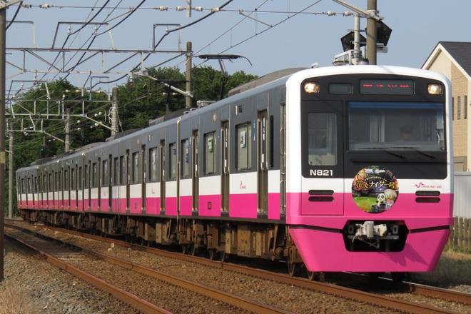 【新京成】N800形N828編成「京成グループ花火ナイター号」運行開始