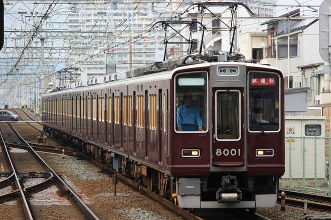 【阪急】8000系8001F試運転実施