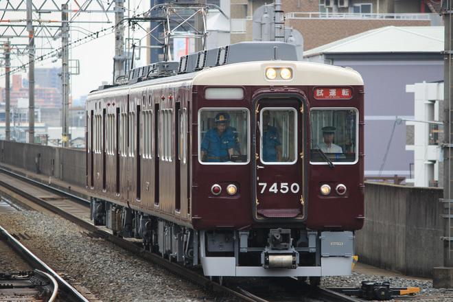 【阪急】7300系 7300F試運転実施