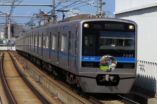 【北総】7500形 花火ナイター号(2016)