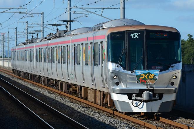 【TX】筑波山あるキップトレイン運行