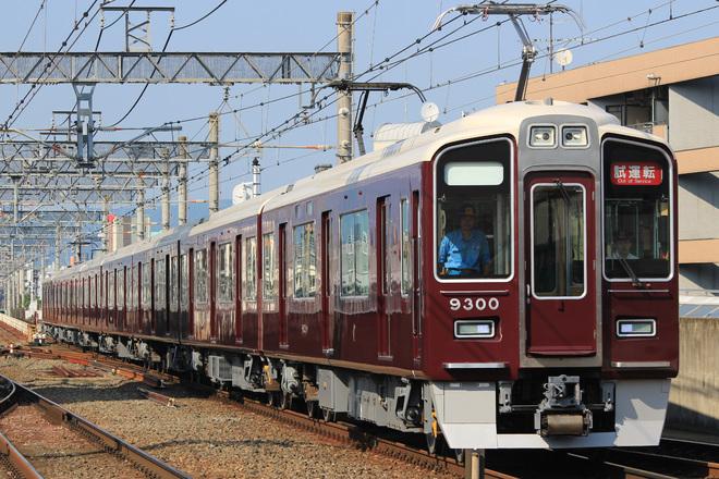 【阪急】9300系 9300F出場試運転実施