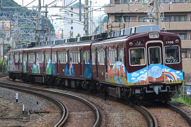 【能勢】のせでん夏物語《涼風走る》装飾電車運行