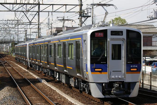 【南海】8300系8701F+8702F 高野線試運転