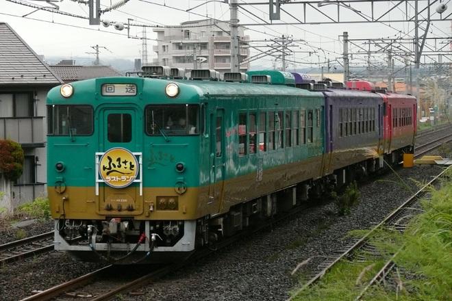 【JR東】キハ48系「ふるさと」ラストラン