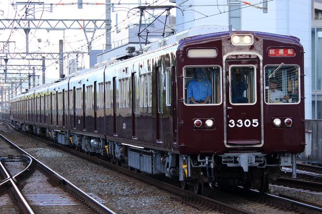 【阪急】3300系3305F 出場試運転