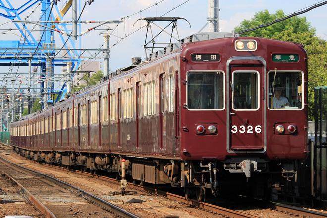 【阪急】3300系3326F 運用復帰