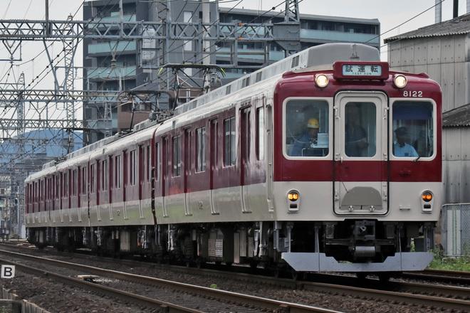 【近鉄】8600系 X72、B更新を終え出場試運転