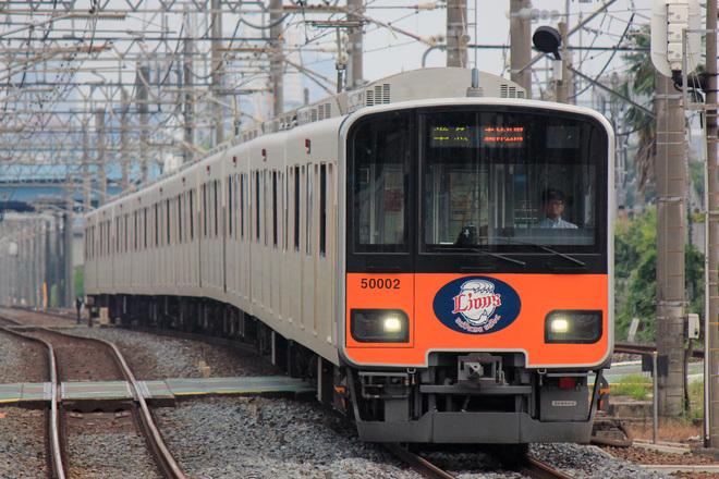 【東武】50000系51002編成「東武×西武 ライオンズリレー号」
