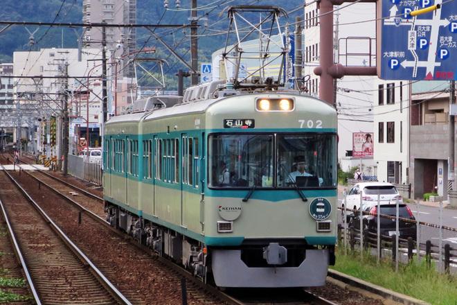 【京阪】700形 80型リバイバル塗装