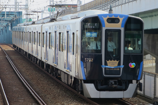 【阪神】5700系 ブルーリボン賞受賞記念乗車会