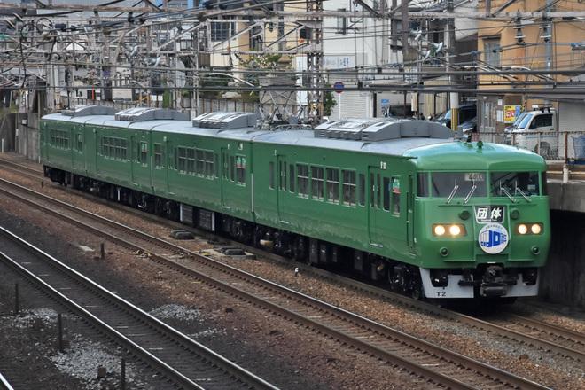 【JR西】117系使用の北陸本線直流化10周年記念事業号運転