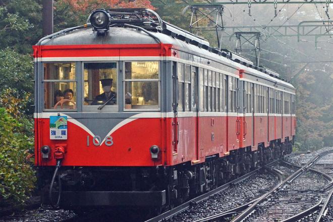 【箱根】モハ2形108号+モハ1形103-107号 逆組成で運転