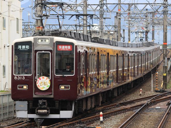 【阪急】秋の臨時直通列車運行(2016年)