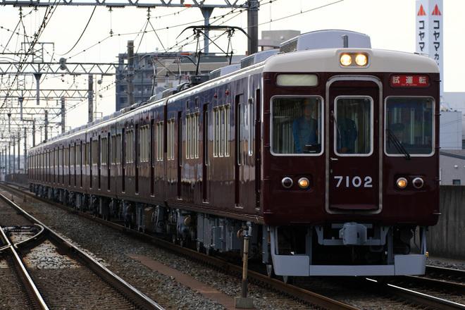 【阪急】7000系7002F 出場試運転