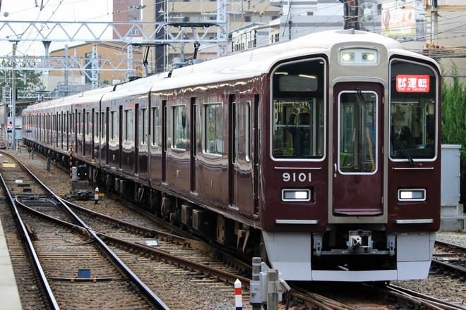 【阪急】9000系9001F試運転実施